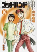 ゴッドハンド輝 16 (講談社漫画文庫)(講談社漫画文庫)
