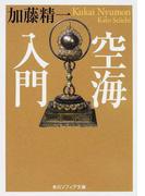 空海入門 (角川ソフィア文庫)(角川ソフィア文庫)