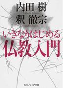 いきなりはじめる仏教入門 (角川ソフィア文庫)(角川ソフィア文庫)