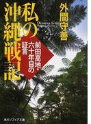 私の沖縄戦記 前田高地・六十年目の証言