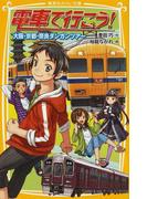 電車で行こう! 4 大阪・京都・奈良ダンガンツアー (集英社みらい文庫)(集英社みらい文庫)