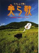 ウクレレで弾く美ら歌 沖縄民謡から最新ポップスまで 2012