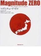 マグニチュード・ゼロ 3.11から1年。世界中のアーティストがイラストに込めた、日本への愛。