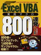 Excel VBA実用マクロ800連発 中・上級編