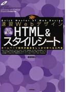 速習WebデザインHTML&スタイルシート ホームページ制作の基本をしっかり学べる入門書 改訂第3版 (Quick Master of Web Design)
