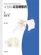 イラスト耳鼻咽喉科 第4版