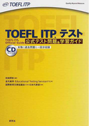 TOEFL ITPテスト公式テスト問題&学習ガイド (CD BOOK)