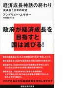 経済成長神話の終わり 減成長と日本の希望 (講談社現代新書)(講談社現代新書)
