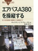 エアバスA380を操縦する 巨大旅客機の離陸から着陸まで (ブルーバックス)(ブルー・バックス)