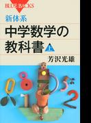 新体系・中学数学の教科書 上 (ブルーバックス)(ブルー・バックス)