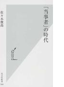 「当事者」の時代 (光文社新書)(光文社新書)