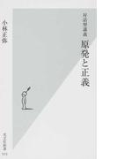 原発と正義 対話型講義 (光文社新書)(光文社新書)