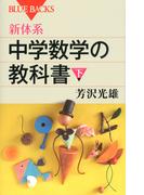新体系・中学数学の教科書 下 (ブルーバックス)(ブルー・バックス)