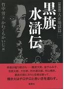 黒旗水滸伝 1 大正地獄篇 新装版