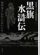 黒旗水滸伝 2 大正地獄篇 新装版