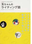 玉ちゃんのライティング話 スタジオ撮影のライティングを基礎から知りたい (COMMERCIAL PHOTO SERIES)(コマーシャル・フォト・シリーズ)