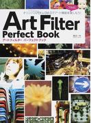 アートフィルターパーフェクトブック オリンパスPEN&OM−D (玄光社MOOK)