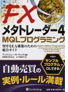 FXメタトレーダー4 MQLプログラミング 堅牢なEA構築のための総合ガイド (ウィザードブックシリーズ)