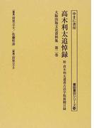 大阪出版文化資料集 復刻 第2巻 高木利太追悼録 (書誌書目シリーズ)