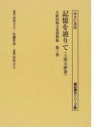 大阪出版文化資料集 復刻 第3巻 記憶を辿りて (書誌書目シリーズ)