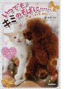 いつでもキミのそばに… 犬と猫、ときどき、あたし モデルに聞いた犬と猫の♥な話いっぱい! (ピチレモンノベルズ)(ピチレモンノベルズ)