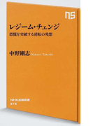 レジーム・チェンジ 恐慌を突破する逆転の発想 (NHK出版新書)(生活人新書)