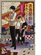 〈浪漫探偵社〉事件ファイル 1 名探偵登場! (ポプラカラフル文庫)(ポプラカラフル文庫)