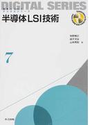 半導体LSI技術 (未来へつなぐデジタルシリーズ)