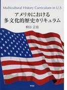アメリカにおける多文化的歴史カリキュラム