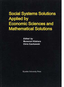 Social Systems Solutions Applied by Economic Sciences and Mathematical Solutions (Series of Monographs of Contemporary Social Systems Solutions)