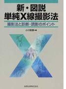新・図説単純X線撮影法 撮影法と診断・読影のポイント