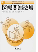 医療関連法規 (新医療秘書実務シリーズ)