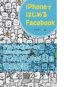 iPhoneではじめるFacebook デザインも機能も一新!新Facebookの「これがしたい!」を徹底解説