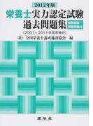 栄養士実力認定試験過去問題集 2012年版