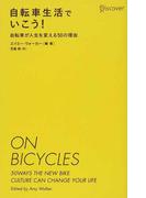 自転車生活でいこう! 自転車が人生を変える50の理由