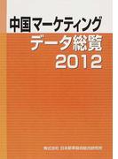 中国マーケティングデータ総覧 2012