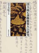 国宝『碣石調幽蘭第五』の研究