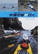 手漕ぎ隊が行く 伊勢湾&熊野灘シーカヤック・ツーリング (NAGI別冊)