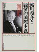 鮎川義介と経済的国際主義 満洲問題から戦後日米関係へ