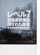 レベル7 福島原発事故、隠された真実