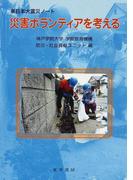 災害ボランティアを考える 東日本大震災ノート