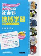 小学校社会科地域学習指導ハンドブック 沖縄から北海道まで活かせる