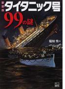 タイタニック号99の謎 新装版 (二見文庫)(二見文庫)