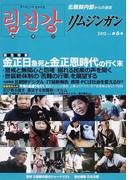 リムジンガン 北朝鮮内部からの通信 日本語版 第6号(2012年2月)