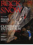 ROCK&SNOW 055(spring issue mar.2012) 特集クライマーズインタビュー