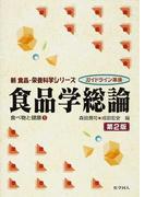 食品学総論 第2版 (新食品・栄養科学シリーズ 食べ物と健康)