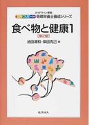 食べ物と健康 第2版 1 (エキスパート管理栄養士養成シリーズ)