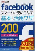 facebookスマートに使いこなす基本&活用ワザ200 2012年増補改訂版 (できるポケット)(できるポケット)