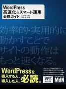 WordPress高速化&スマート運用必携ガイド サイトの動作速度はもっと速くなる。
