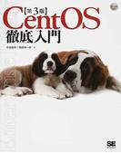 CentOS徹底入門 第3版